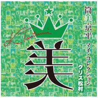 (V.A.)/ 筒美京平 マイ・コレクション クリス松村 【CD】