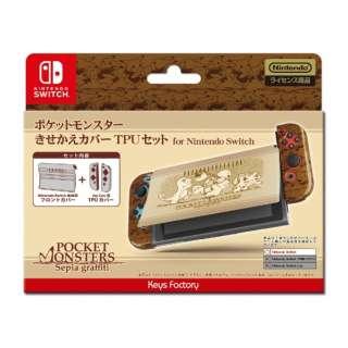 ポケットモンスター きせかえカバーTPUセット for Nintendo Switch Type-B CKT-002-2 【Switch】