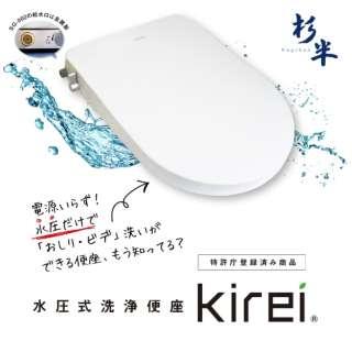 水圧式洗浄便座 kirei SG-002 SG-002