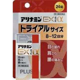 【第3類医薬品】アリナミンEXプラスα24錠