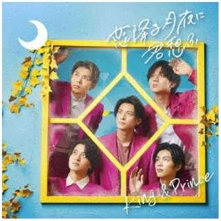 【特典付き】 King & Prince/ 恋降る月夜に君想ふ 通常盤 【CD】