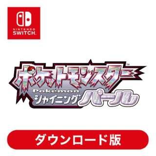 【ダウンロード版 早期購入特典付き】 ポケットモンスター シャイニングパール 【Switchソフト ダウンロード版】