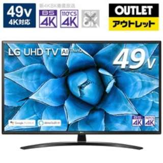 【アウトレット品】 液晶テレビ ブラック 49UN7400 [49V型 /4K対応 /BS・CS 4Kチューナー内蔵 /YouTube対応 /Bluetooth対応] 【生産完了品】