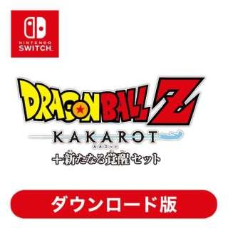 ドラゴンボールZ KAKAROT+新たなる覚醒セット 【Switchソフト ダウンロード版】