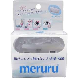 【ソフト用】ソフトコンタクトつけはずし器具 meruru(メルル)クリア