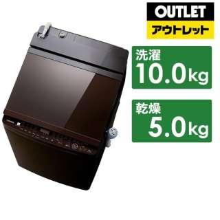 【アウトレット品】 縦型洗濯乾燥機 ZABOON(ザブーン) グレインブラウン AW-10SV9T [洗濯10.0kg /乾燥5.0kg /ヒーター乾燥(排気タイプ) /上開き] 【生産完了品】