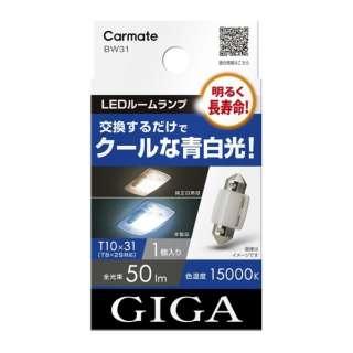 LEDルームランプ E50S 15000K 50lm BW31
