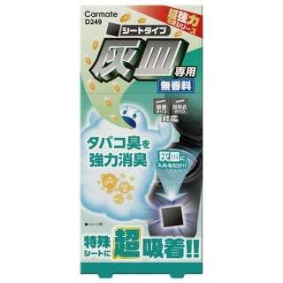 超強力灰皿消臭 シートタイプ 無香 D249