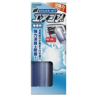 超強力エアコンスプレー消臭 銀 エアコン臭用[無香] D254