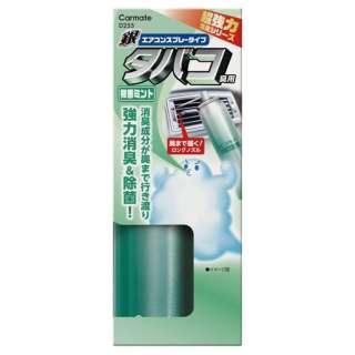 超強力エアコンスプレー消臭 銀 タバコ臭用[微香ミント] D255