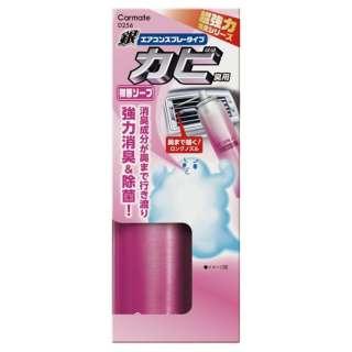 超強力エアコンスプレー消臭 銀 カビ臭用[微香ソープ] D256