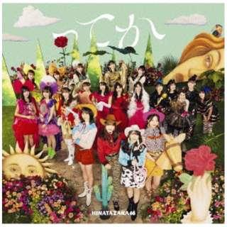 【特典付き】 日向坂46/ ってか 通常盤 【CD】