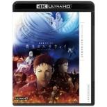 【早期予約特典付き】 機動戦士ガンダム 閃光のハサウェイ(4K ULTRA HD Blu-ray) 【ブルーレイ】