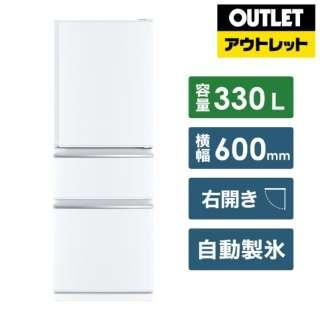 【アウトレット品】 冷蔵庫 CXシリーズ パールホワイト MR-CX33F-W [3ドア /右開きタイプ /330L] 【生産完了品】