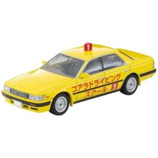 トミカリミテッドヴィンテージ NEO LV-N260a 日産ローレル 教習車(黄色) 92年式 【発売日以降のお届け】