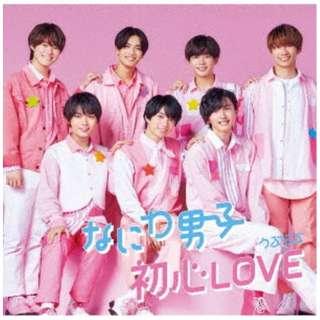 【先着購入特典付き】 なにわ男子/ 初心LOVE(うぶらぶ) 初回限定盤1(Blu-ray Disc付) 【CD】