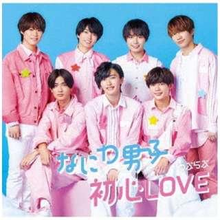 【先着購入特典付き】 なにわ男子/ 初心LOVE(うぶらぶ) 初回限定盤2(Blu-ray Disc付) 【CD】