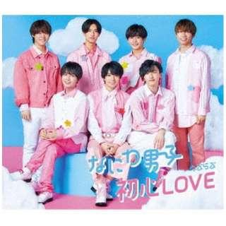 【先着購入特典付き】 なにわ男子/ 初心LOVE(うぶらぶ) 通常盤 【CD】