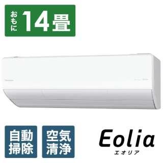 CS-LX402D2-W エアコン 2022年 Eolia(エオリア)LXシリーズ クリスタルホワイト [おもに14畳用 /200V] 【標準工事費サービス】