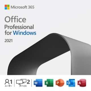 Office Professional 2021 日本語版 [Windows用] 【ダウンロード版】