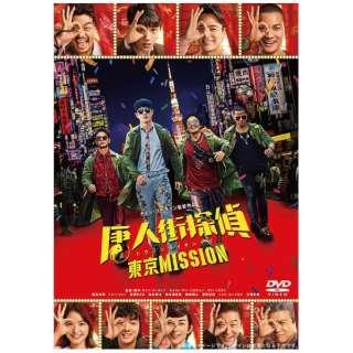 唐人街探偵 東京MISSION 【DVD】