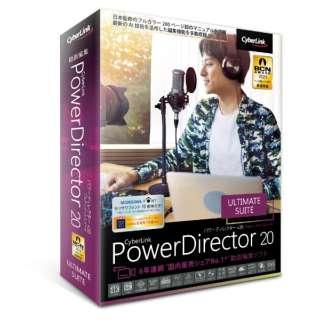PowerDirector 20 Ultimate Suite 通常版 [Windows用]