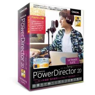 PowerDirector 20 Ultimate Suite アカデミック版◆要申請書◆ [Windows用]