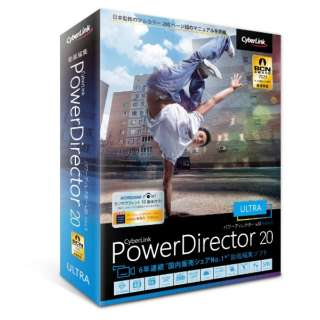 PowerDirector 20 Ultra 通常版 [Windows用]