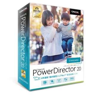 PowerDirector 20 Standard 通常版 [Windows用]