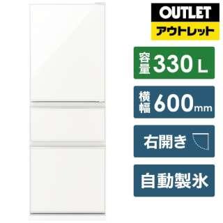 【アウトレット品】 冷蔵庫 CGシリーズ ナチュラルホワイト MR-CG33F-W [3ドア /右開きタイプ /330L] 【生産完了品】