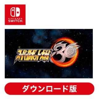 スーパーロボット大戦30 【Switchソフト ダウンロード版】
