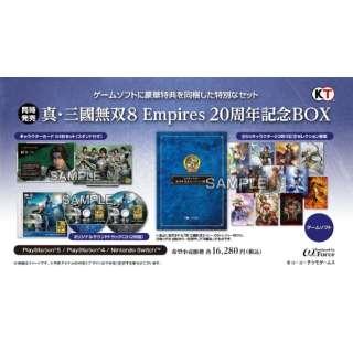 【早期購入特典付き】 真・三國無双8 Empires 20周年記念BOX 【PS5】