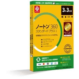 ノートン360スタンダード同時購入3年自動更新版DR1M