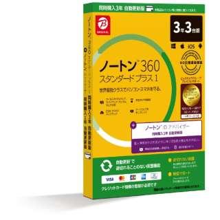 ノートン360スタンダード同時購入3年自動更新版DR1MID