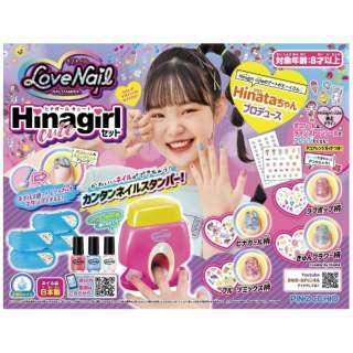 ラブネイル ネイルスタンパー Hinagirl cute(ヒナガール キュート)セット 【発売日以降のお届け】