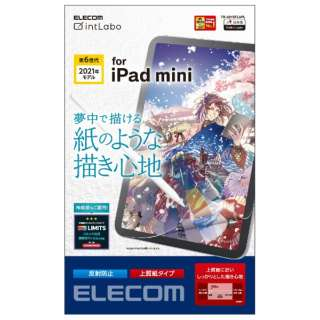 iPad mini(第6世代)用 ペーパーライクフィルム 反射防止/上質紙タイプ TB-A21SFLAPL