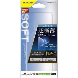 Xperia 5 III/ソフトケース/極薄/0.5mm/極み PM-X214PP05CR